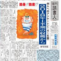 2018年7月27日号(3249号)PDF配信版