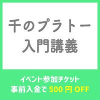 【8月8日開催】千のプラトー入門講義(第5回)社会人