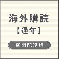 【年間購読】新聞配達版(海外)
