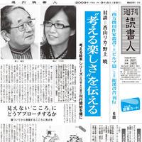 2009年9月4日号(2803)PDF配信版