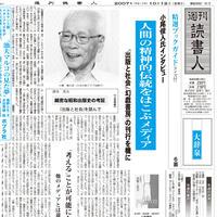 2007年10月12日号(2710)PDF配信