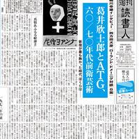2014年6月27日号(3045)PDF配信版