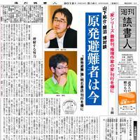 2012年5月4日号(2937)PDF配信版