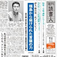 2011年6月24日号(2894)PDF配信版