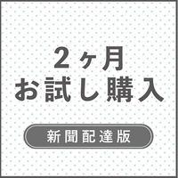 【2か月購読】新聞配達版