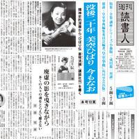 2009年7月3日号(2794)PDF配信