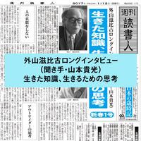 外山滋比古ロングインタビュー(聞き手・山本貴光) (読書人2017/1/13号・1,2面)