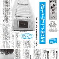 2008年4月25日号(2735)PDF配信