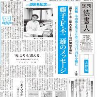 2009年8月14日号(2800)PDF配信版