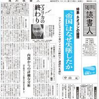 2007年3月16日号(2679)PDF配信