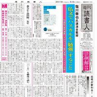 2019年4月5日号(3284号)PDF配信版
