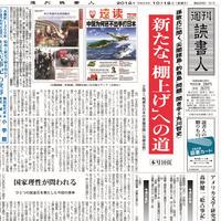 2012年10月12日号(2960)PDF配信版