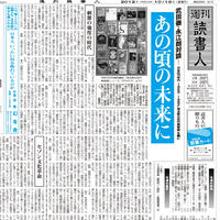 2012年10月19日号(2961)PDF配信版