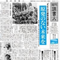 2014年10月10日号(3060)PDF配信版