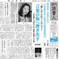 2012年3月30日号(2933)PDF配信版