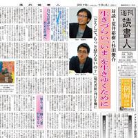2019年10月4日号(3309号)PDF配信版