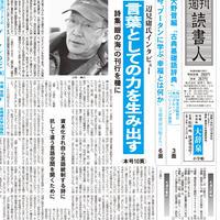 2012年1月13日号(2922)PDF配信版