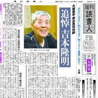 2012年4月6日号(2934)PDF配信版