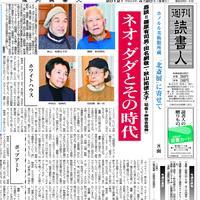 2012年4月20日号(2936)PDF配信版