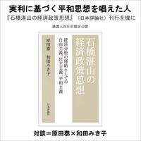 実利に基づく平和思想を唱えた人 対談=原田泰×和田みき子