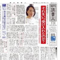 2019年8月16日号(3302号)PDF配信版