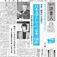 2007年5月25日号(2689)PDF配信