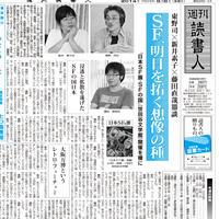 2014年8月8日号(3051)PDF配信版