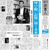 2015年7月31日号(3100)PDF配信版
