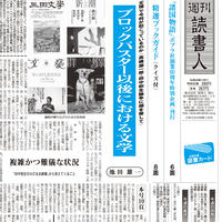 2008年2月29日号(2727)PDF配信