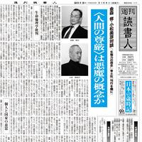 2013年1月11日号(2972)PDF配信版