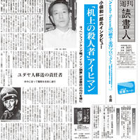 2009年5月29日号(2789)PDF配信
