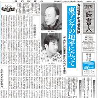 2010年3月5日号(2828)PDF配信版