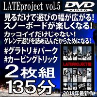 大ヒットスノーボードDVD2019年最新作『LATEproject vol.5』2枚組!2時間超え!グラトリ、パーク、カービング!見るだけでスノボーが楽しくなる!