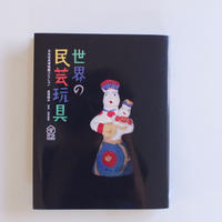 世界の民芸玩具《9月15日発売》