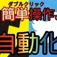 【販売実績200件以上!】Twitter人気動画一括自動収集ツール作成します!