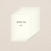 どんぐり問題 全学年(File)