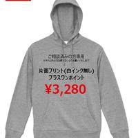 LINE@にて打ち合わせ済みの方限定注文品(パーカー背面プリント+フロントワンポイント白インク無し)