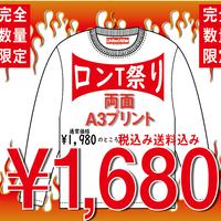 ロンT祭り1680(両面A3までのプリント)