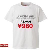 LINE@にて打ち合わせ済みの方限定注文品(白ボディーA3プリント)