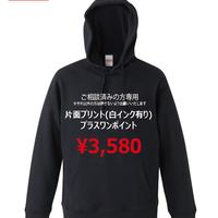 LINE@にて打ち合わせ済みの方限定注文品(パーカー片面プリント+ワンポイント)