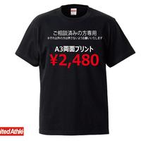 LINE@にて打ち合わせ済みの方限定注文品(黒ボディー両面A3プリント)