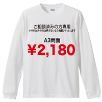 LINE@にて打ち合わせ済みの方限定注文品(白長袖ボディーA3両面プリント)