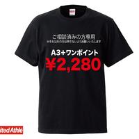 LINE@にて打ち合わせ済みの方限定注文品(黒ボディーA3プリント+ワンポイント)