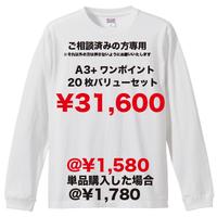 LINE@にて打ち合わせ済みの方限定注文品(白長袖ボディーA3+ワンポイント20枚セット)