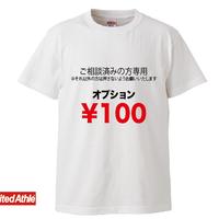 LINE@にて打ち合わせ済みの方限定注文品(オプション100)