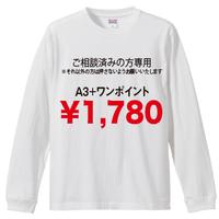 LINE@にて打ち合わせ済みの方限定注文品(白長袖ボディーA3+ワンポイントプリント)