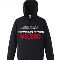 LINE@にて打ち合わせ済みの方限定注文品(パーカー片面プリント)