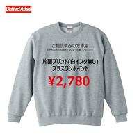 LINE@にて打ち合わせ済みの方限定注文品(スウェット片面プリント+ワンポイント白インク無し)