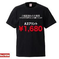 LINE@にて打ち合わせ済みの方限定注文品(黒ボディーA3プリント)