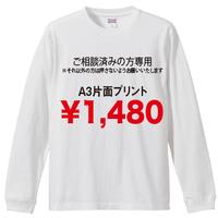 LINE@にて打ち合わせ済みの方限定注文品(白長袖ボディーA3片面プリント)